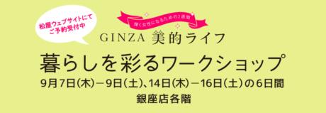 松屋銀座2