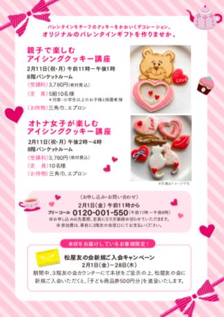 松屋銀座アイシングクッキー講座