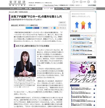 東洋経済オンライン「女性プチ起業「サロネーゼ」の意外な落とし穴 生徒が自分のライバルになってしまう!
