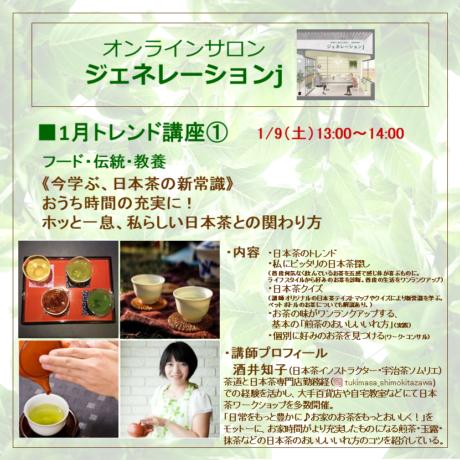 2021年1月日本茶