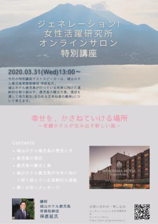 3月2021年特別講座