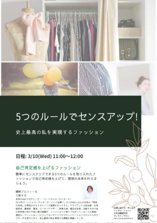 3:10ファッション講座